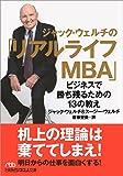 ジャック・ウェルチの「リアルライフMBA」 ビジネスで勝ち残るための13の教え (日経ビジネス人文庫)