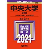 中央大学(法学部−一般入試・共通テスト併用方式) (2021年版大学入試シリーズ)