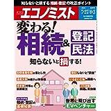 週刊エコノミスト 2021年 7/27・8/3 合併号