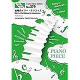 ピアノピースPP379 戦場のメリークリスマス / 坂本龍一 (ピアノソロ) (Fairy piano piece)