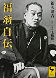 福翁自伝 (講談社学術文庫)