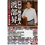 月刊WiLL (ウィル)2017年7月号増刊 歴史通 追悼「知の巨人」渡部昇一 まるごと一冊 永久保存版