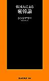 韓国人による恥韓論 韓国人による恥韓論シリーズ (扶桑社BOOKS新書)