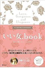 いい女.book 新装版 単行本(ソフトカバー)