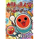 太鼓の達人 4コマ祭りでドドンがドン! (2) (てんとう虫コミックススペシャル)