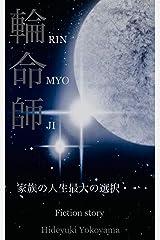 輪命師 Rinmyoji Kindle版