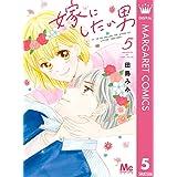 嫁にしたい男 5 (マーガレットコミックスDIGITAL)