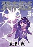スモーキーゴッドエクスプレス (3) (まんがタイムKRコミックス フォワードシリーズ)
