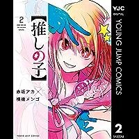 【推しの子】 2 (ヤングジャンプコミックスDIGITAL)