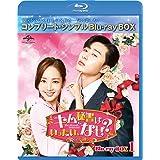 キム秘書はいったい、なぜ? BD-BOX1(コンプリート・シンプルBD‐BOX6,000円シリーズ)(期間限定生産) [Blu-ray]