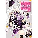 戦×恋(ヴァルラヴ)(9) (ガンガンコミックス)
