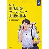 Q&A 生活保護ケースワーク 支援の基本 (よくわかる 生活保護ガイドブック2)