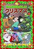 みんなのたのしい クリスマス AAM-901A [DVD]