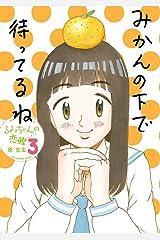 るみちゃんの恋鰹(3) (ビッグコミックス) Kindle版