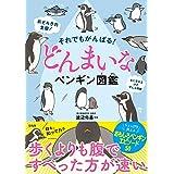 それでもがんばる! どんまいなペンギン図鑑