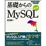 基礎からのMySQL 改訂版 (基礎からシリーズ)