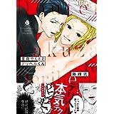 童貞やくざとデリヘルくん【特典付き】 (シャルルコミックス)