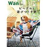 Wan 2021年 9月号 (特集:ビーグル)[雑誌]