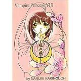 吸血姫 夕維―香音抄― 9巻