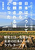 日本はこうして世界から信頼される国となった: わが子へ伝えたい11の歴史 (小学館文庫プレジデントセレクト)