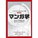 マンガ学 マンガによるマンガのためのマンガ理論 完全新訳版
