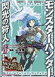 モンスターハンター 閃光の狩人 (5) (ファミ通クリアコミックス)