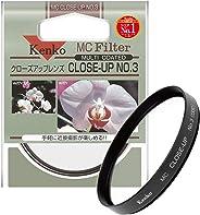 Kenko レンズフィルター MC クローズアップレンズ No.3 77mm 近接撮影用 377734