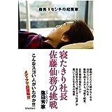 寝たきり社長 佐藤仙務の挑戦