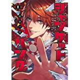 ジャンケットバンク 1 (ヤングジャンプコミックス)