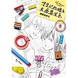 きまじめ姫と文房具王子 (5) (ビッグコミックス)
