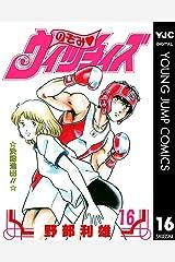 のぞみ・ウィッチィズ 16 (ヤングジャンプコミックスDIGITAL) Kindle版