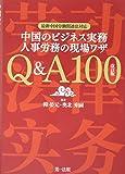 最新中国労働関連法対応 中国のビジネス実務 人事労務の現場ワザ Q&A100 改訂版