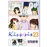 Kiss×sis(23) (KCデラックス)