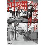 沖縄アンダーグラウンド 売春街を生きた者たち (集英社文庫)