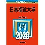 日本福祉大学 (2020年版大学入試シリーズ)