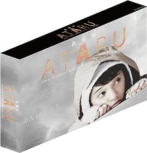 劇場版 ATARU THE FIRST LOVE & THE LAST KILL ブルーレイ プレミアム・エディション [Blu-ray]