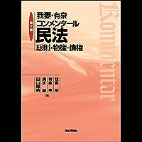 我妻・有泉コンメンタール民法---総則・物権・債権(第7版)