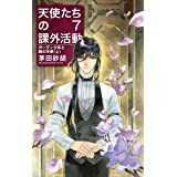天使たちの課外活動7-ガーディ少年と暁の天使(上) (C・NovelsFantasia か 1-76)