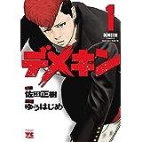 デメキン 1 (ヤングチャンピオン・コミックス)