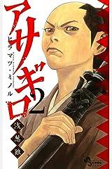 アサギロ~浅葱狼~(2) (ゲッサン少年サンデーコミックス) Kindle版
