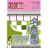 月刊京都2020年8月号[雑誌]