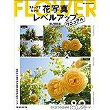 花写真レベルアップマニュアル (日本カメラMOOK)