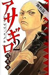 アサギロ~浅葱狼~(2)【期間限定 無料お試し版】 (ゲッサン少年サンデーコミックス) Kindle版