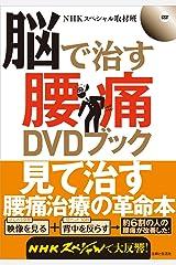 脳で治す腰痛DVDブック 単行本(ソフトカバー)