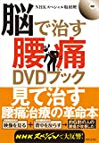 脳で治す腰痛DVDブック