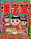漢字堂 2020年 12 月号 [雑誌]