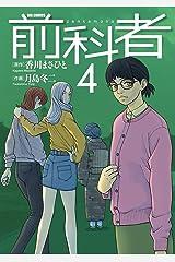 前科者(4) (ビッグコミックス) Kindle版