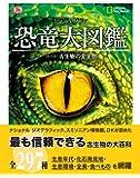 ビジュアル 恐竜大図鑑 [年代別] 古生物の全生態 (NATIONAL GEOGRAPHIC)