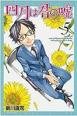 四月は君の嘘(5) (月刊少年マガジンコミックス) Kindle版