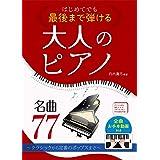 はじめてでも最後まで弾ける 大人のピアノ名曲77 ~クラシックから定番のポップスまで~